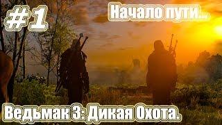 Ведьмак 3: Дикая Охота. Видео прохождение игры. #1 - Начало пути...