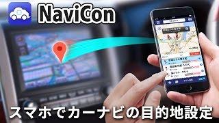 NaviCon機能紹介(全編)