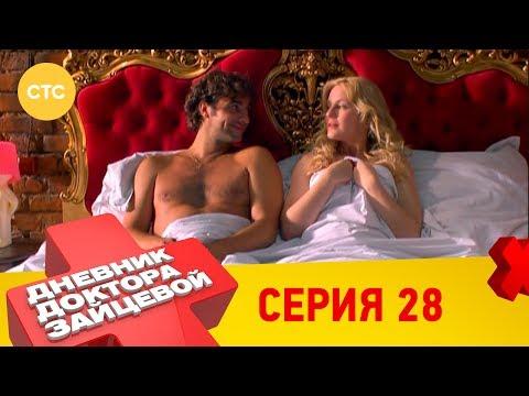 Дневник доктора Зайцевой 28