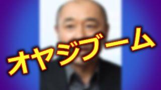 【僕らプレイボーイズ熟年探偵社】高橋克実の「メガトン級の◯◯」とは? ...