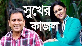 Sukher Kajol l Zahid Hasan l Richi Solaiman l Funny l Bangla Natok l mytv
