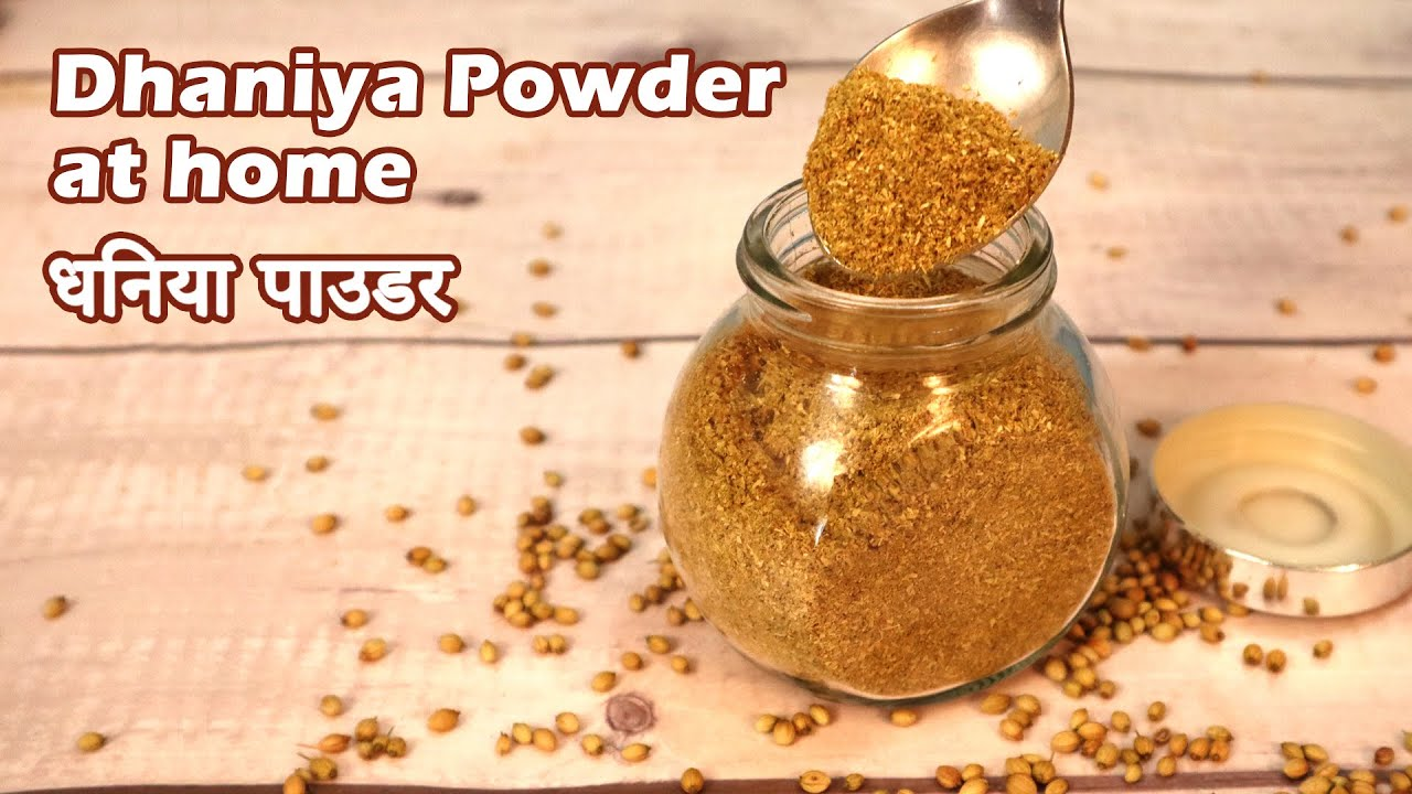 Homemade Dhaniya Powder | धनिया पाउडर रेसिपी | Homemade Coriander Powder