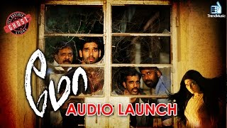 MO audio launch | Full Video | Aiswarya Rajesh, Muniskanth, Bhuvan R Nullan