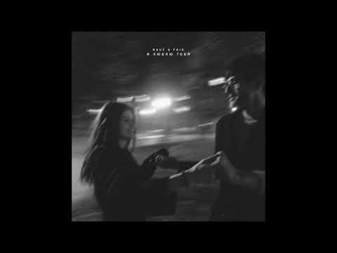 Rauf Faik - я огонь ты вода (Official Audio)