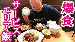 【大食い】超大盛り飯!サービスエリアで食いまくる!! thumbnail