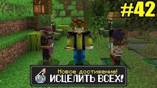 Майнкрафт Хардкор, но с ТЫСЯЧЕЙ ДОСТИЖЕНИЙ! (#42) Minecraft Hardcore with 1000 ADVANCEMENTS Лолотрек