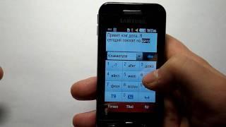Обзор Samsung S5230 - функция ввоода сообщения T9