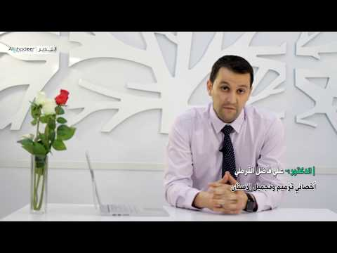 دكتور علي فاضل القرملي | معلومة طبية عن تجميل الأسنان | مركز الغدير لطب الاسنان