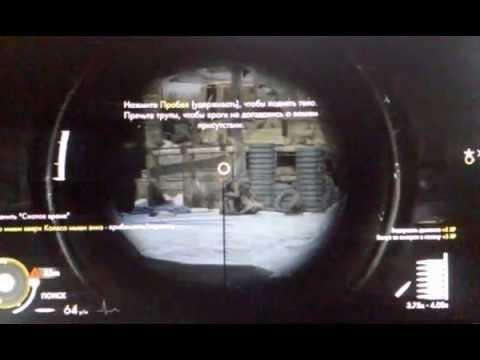 Sniper Elite III - Четко снял