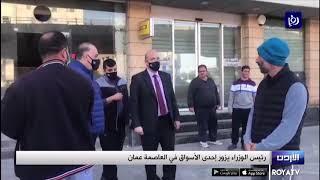 رئيس الوزراء يزور إحدى الأسواق في العاصمة عمان 25/3/2020