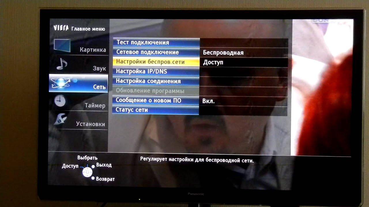 Инструкция телевизора панасоник виера
