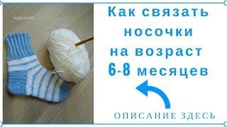 Как связать носочки на возраст 6-8 месяцев.