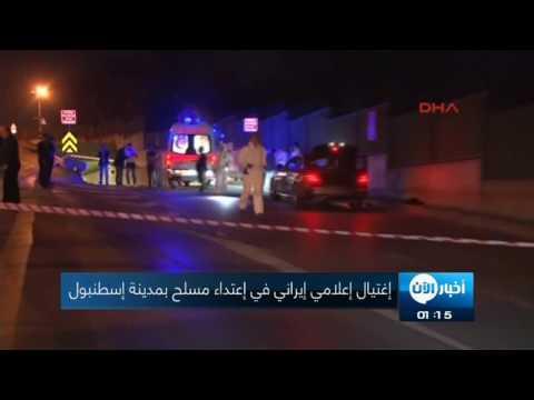 أخبار عربية وعالمية - إغتيال إعلامي إيراني وشريكه باعتداء مسلح في #إسطنبول  - نشر قبل 17 دقيقة