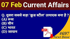 Next Dose #697 | 7 February 2020 Current Affairs | Daily Current Affairs | Current Affairs In Hindi