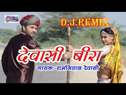 मारवाड़ी धमाका 2017 !! देवासी बीरा !! Dewasi Beera !! New Rajasthani Song 2017