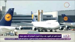 الأخبار - ألمانيا تلغي أخر القيود على حركة الطيران السياحي إلى جنوب سيناء