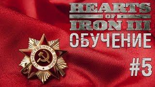 (KussTV) Heart of iron 3 - обучение-5(производство)