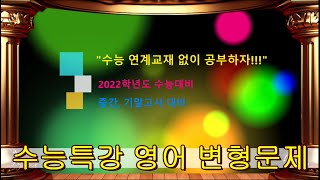 2022학년도 수능대비 EBS 수능특강 영어 / 22.…