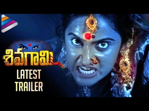 Sivagami Telugu Movie Latest Trailer | Priyanka Rao | Suhasini | 2016 Film | Telugu Filmnagar