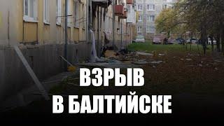 В жилом доме на улице Ушакова в Балтийске произошёл взрыв