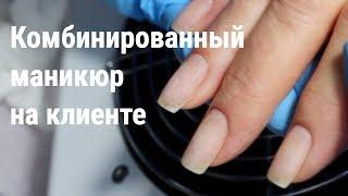 Комбинированный маникюр на клиенте, ремонт ногтя с UR Sugar Poly Gel