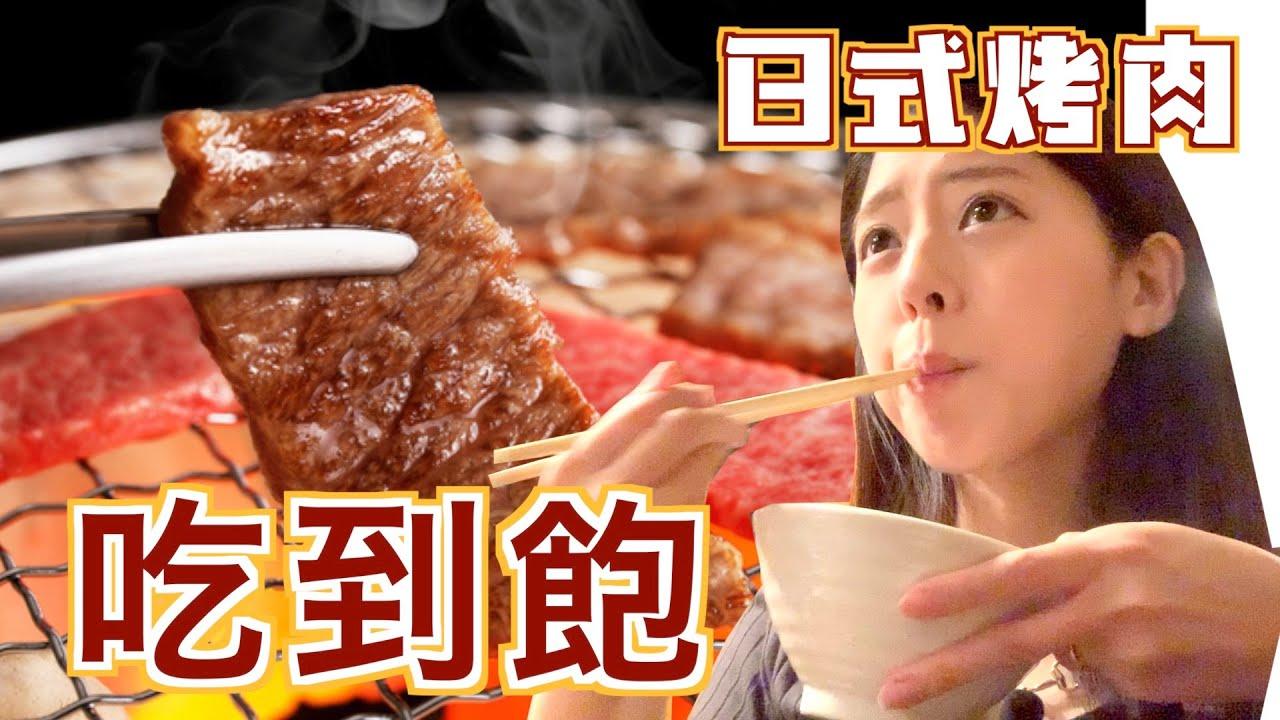 【Vlog】這才是正統的日式燒肉!