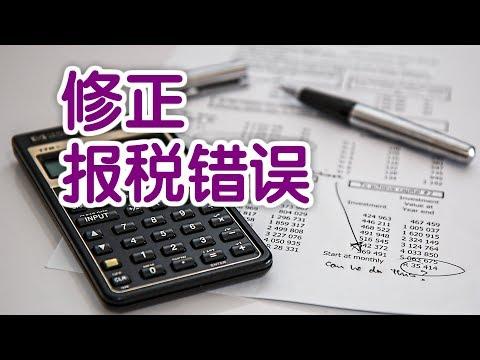 如何修正报税中的错误?|报税指南How to Amend Taxes Return