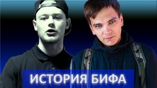 История Бифов #15 : Слава КПСС vs Redo