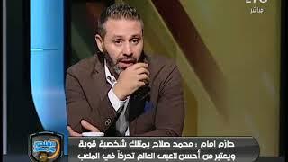 حازم امام: محمد صلاح يمتلك الشخصية وأصبح من أحسن لاعبي العالم