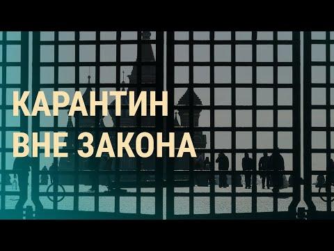Каникулы строгого режима | ВЕЧЕР | 30.03.20