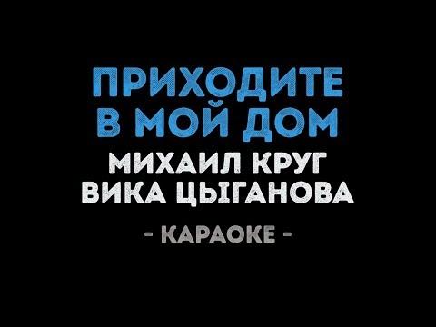 Михаил Круг и Вика Цыганова  - Приходите в мой дом (Караоке)