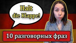 10 фраз на немецком языке. Разговорный немецкий.
