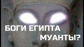 Боги Египта МУТАНТЫ! Топ богов, Ра, Сет, Гор, Осирис, война богов, боги, gods, битвы богов