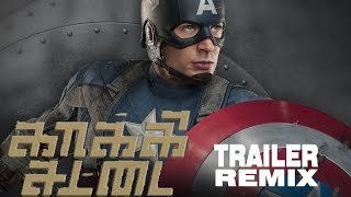 Kaaki Sattai Remix Trailer