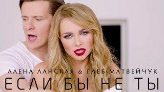 Смотреть клип Алена Ланская И Глеб Матвейчук - Если Бы Не Ты