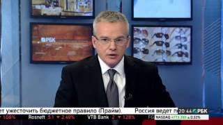 26.11.2014/ РБК-ТВ/