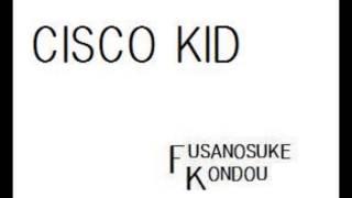 cisco kid 近藤房之助