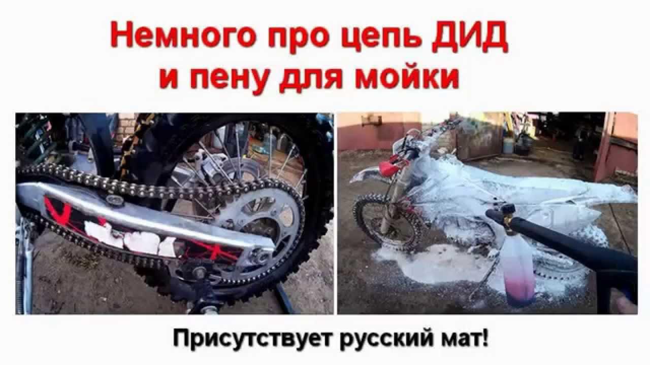 Новая цепь за 290 рублей Импортозамещение 428 и 520 цепи для .