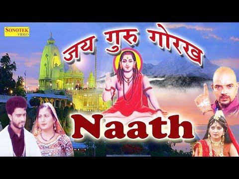 2017 Ka Latest Super Hit Guru Gorakh Nath Song   Naath   नाथ   Rahul Puthi   Sursatyam Music