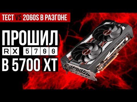 Перепрошивка RX 5700 в XT, тест MGPU и сравнение с RTX 2060 Super в новых играх