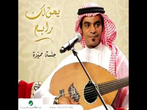 Rabeh Saqer Eidi Moubarak رابح صقر عيدي مبارك Youtube