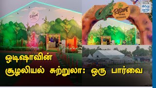 odisha-s-eco-tourism-attractions-bhitarkanika-national-park-eco-retreat-hindu-tamil-thisai