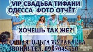 VIP Свадьба ТИФАНИ! Смотри фото отчёт 2015!Свадебная ведущая  Ольга Журавлёва