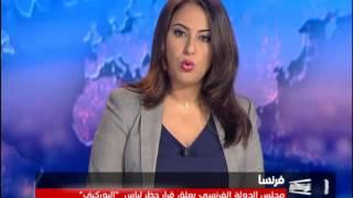 """مجلس الدولة الفرنسي يعلق قرار حظر لباس البحر """"الإسلامي"""