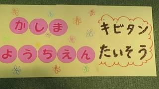 南相馬市ホームページ https://www.city.minamisoma.lg.jp 鹿島幼稚園が作成した動画です。