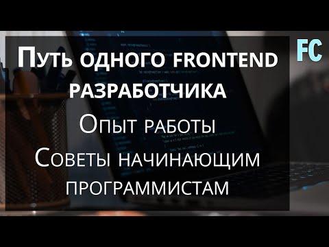 Путь одного frontend разработчика. Опыт работы. Советы начинающим программистам.