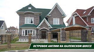 Поселок ГАЙД ПАРК - передовой форпост английского архитектурного стиля в Новой Москве