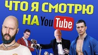Что я смотрю на YouTube (топ 5 каналов)