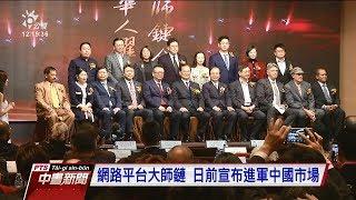 對通過反滲透法失望 大師鏈放棄台灣巿場 20200101 公視中晝新聞