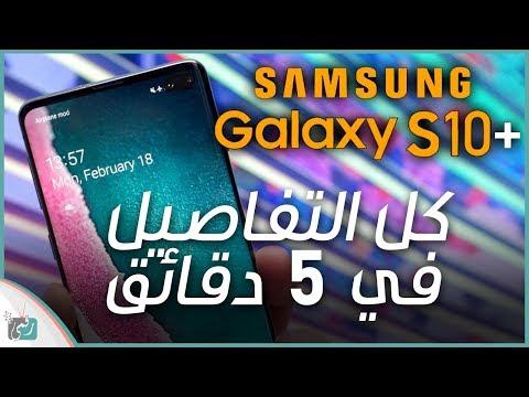 جالكسي اس 10 بلس Galaxy S10 Plus   كل شيء عن الهاتف في 5 دقائق